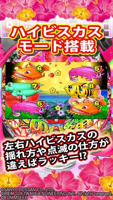 「CRスーパー海物語IN沖縄4」のスクリーンショット 3枚目