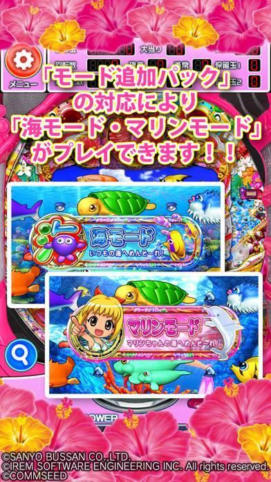 「CRスーパー海物語IN沖縄4」のスクリーンショット 2枚目