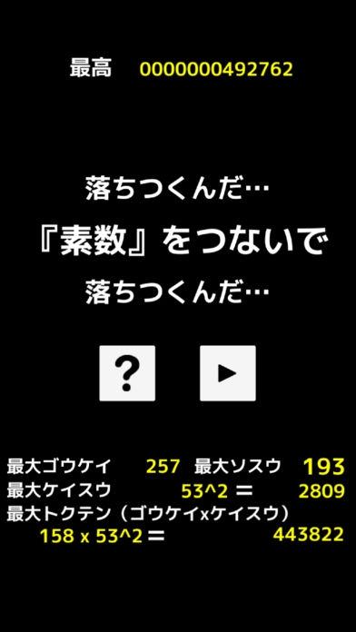 「素数をつないで落ちつくんだ〜簡単!素因数分解で「京」を目指せ」のスクリーンショット 1枚目