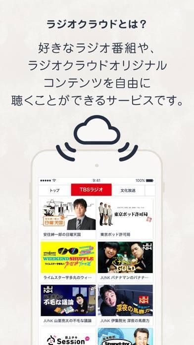 「ラジオクラウド」のスクリーンショット 2枚目