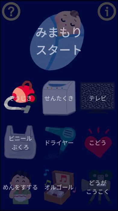 「夜泣きみまもりアプリ 〜夜泣きを検知して泣き止み音を再生〜」のスクリーンショット 1枚目