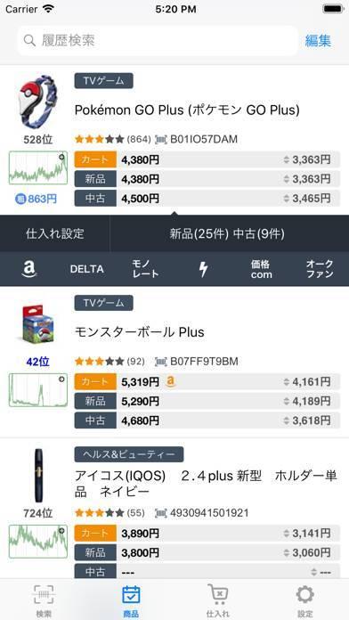 「Amacode - セラー専用リサーチツール」のスクリーンショット 2枚目