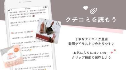 「LIPS(リップス)- コスメ・メイクのクチコミアプリ」のスクリーンショット 3枚目