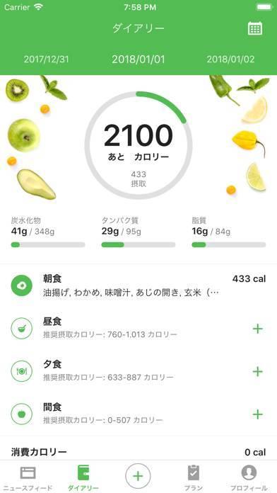 「食事記録カロリー計算 Runtastic Balance」のスクリーンショット 1枚目