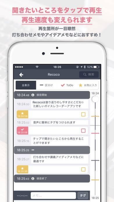 「Recoco(レココ) 振返りやすいボイスメモ」のスクリーンショット 2枚目