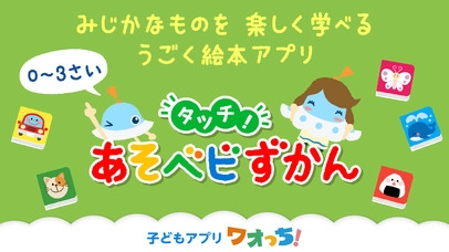 「タッチ!あそベビずかん 赤ちゃんが喜ぶ子供向け知育アプリ」のスクリーンショット 1枚目