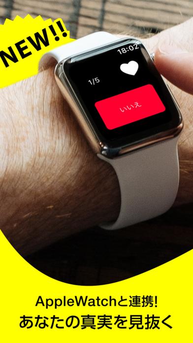 「LiarBeats(ライアービーツ) -手軽に楽しめる嘘発見器アプリ-」のスクリーンショット 1枚目