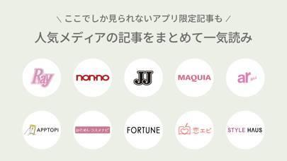 「ローリエプレス - 女の子のメイク・ファッショントレンド情報」のスクリーンショット 3枚目