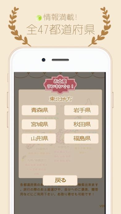「全国オススメお土産アプリ!」のスクリーンショット 3枚目