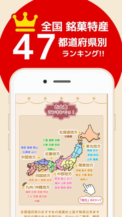 「全国オススメお土産アプリ!」のスクリーンショット 1枚目