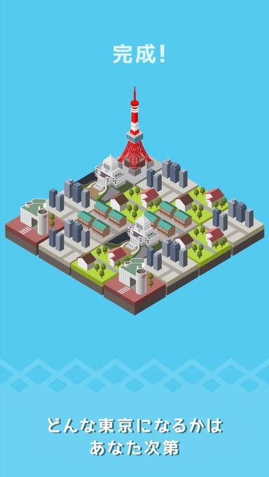 「東京ツクール ver.2 - 街づくり×パズル」のスクリーンショット 3枚目