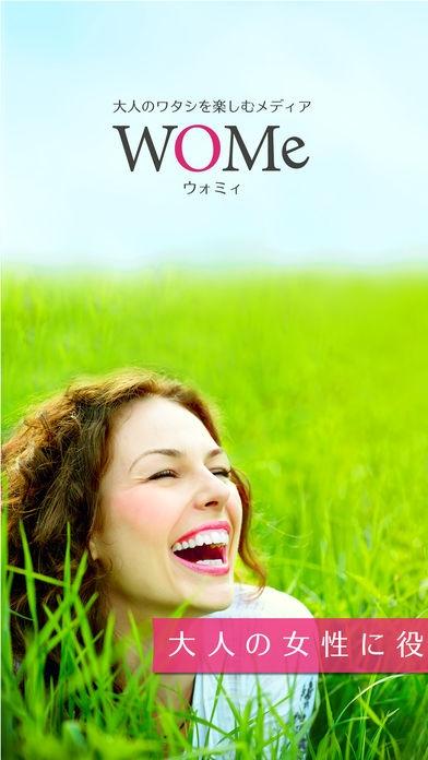 「[ウォミィ] - 大人の女性向け美容・ライフスタイルメディア- WOMe」のスクリーンショット 1枚目