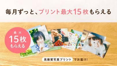 「Fueru アルバム - 写真プリント&フォトブック」のスクリーンショット 3枚目