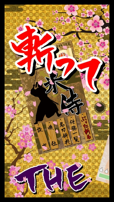 「米侍」のスクリーンショット 1枚目