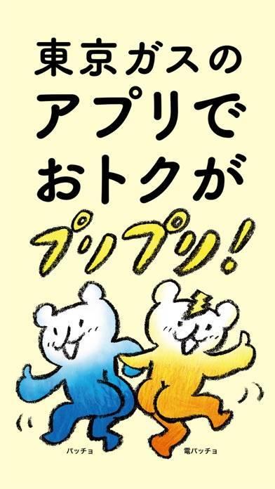 「【東京ガス】myTOKYOGAS」のスクリーンショット 1枚目