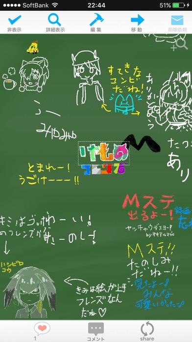 「みんなの伝言板 -自由に描き込める掲示板-」のスクリーンショット 2枚目
