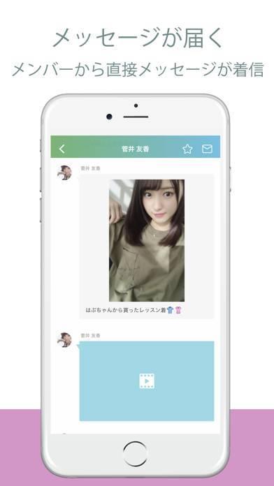 「欅坂46/日向坂46 メッセージ」のスクリーンショット 1枚目