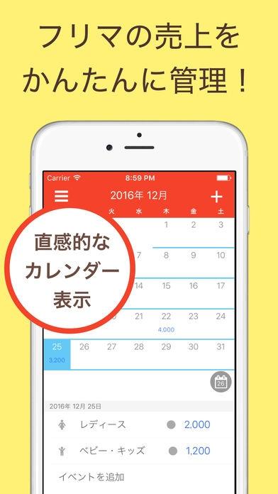 「フリメモ - フリマの売上管理アプリ 無料 簡単 メルカリ フリル ミンネ ラクマにも対応」のスクリーンショット 1枚目