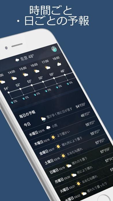 「天気予報と警報 - 天気予報アプリ」のスクリーンショット 2枚目