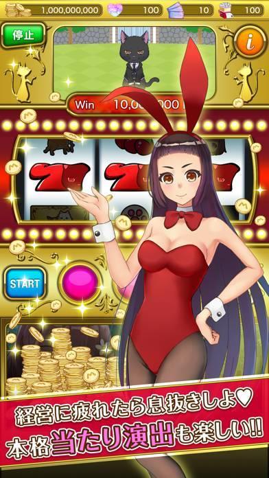 「酔わせてキャバ嬢3 - 経営ゲーム × 女の子と恋、着せ替え」のスクリーンショット 3枚目