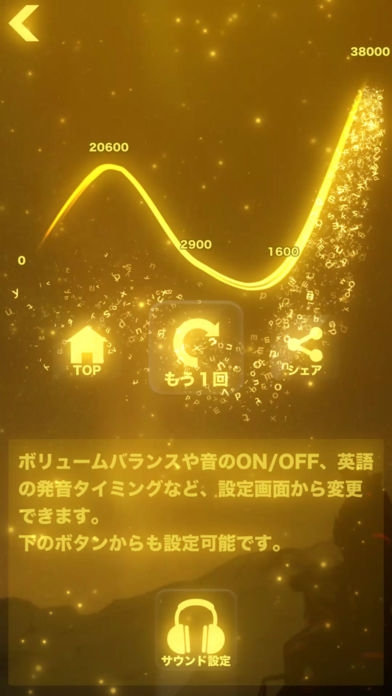 「英単語ゲームHAMARU 英語学習アプリ」のスクリーンショット 3枚目