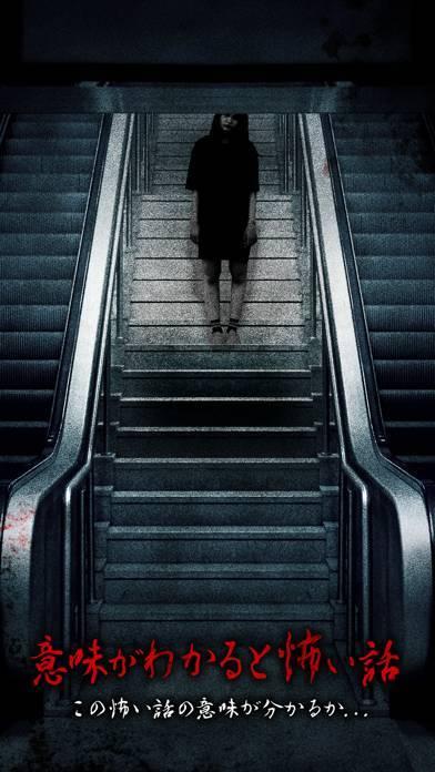 「意味が分かると怖い話-冥(めい)-」のスクリーンショット 1枚目