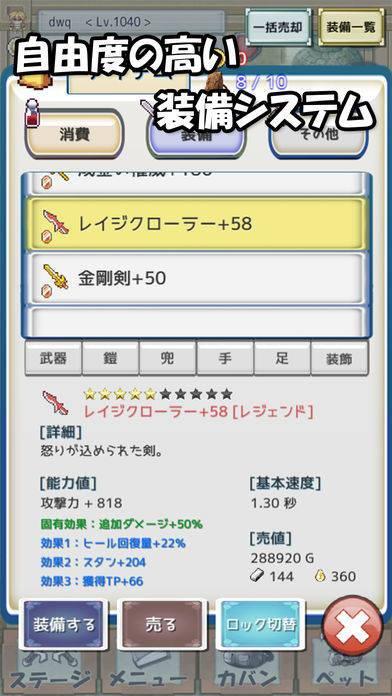 「レガシーコスト -やりこみ系RPG-」のスクリーンショット 2枚目