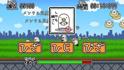 「うるせぇトリの挑戦状」のスクリーンショット 2枚目