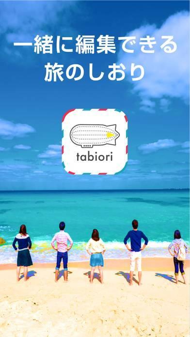 「-tabiori- 共有できる旅のしおり」のスクリーンショット 1枚目