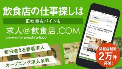 「飲食業界の転職 バイト探し 求人@飲食店.COM」のスクリーンショット 1枚目