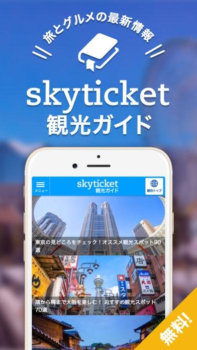 「skyticket 観光ガイド」のスクリーンショット 1枚目