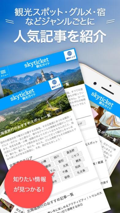 「skyticket 観光ガイド」のスクリーンショット 3枚目
