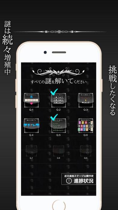 「謎解き脱出ゲーム「マニア」」のスクリーンショット 3枚目