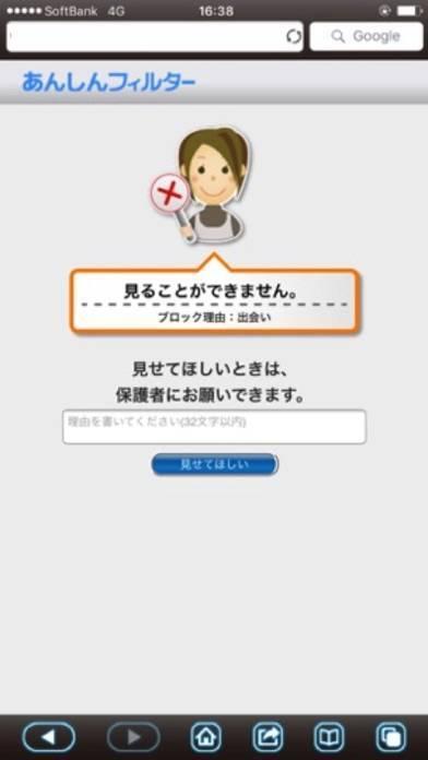 「あんしんフィルター for SoftBank」のスクリーンショット 1枚目