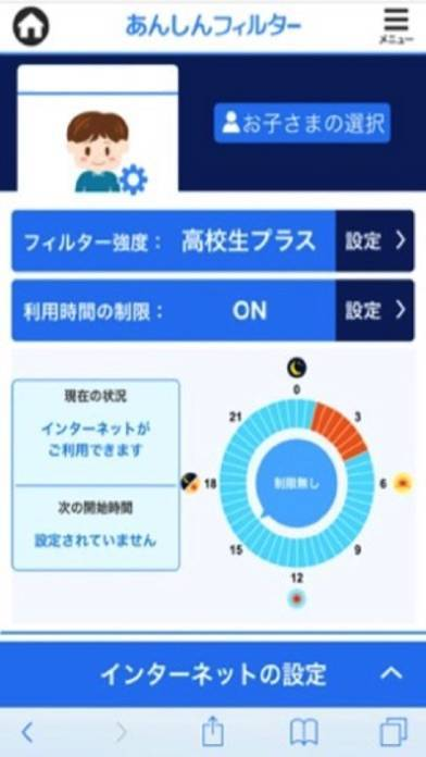 「あんしんフィルター for SoftBank」のスクリーンショット 2枚目