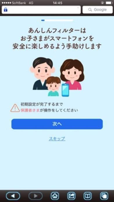 「あんしんフィルター for SoftBank」のスクリーンショット 3枚目