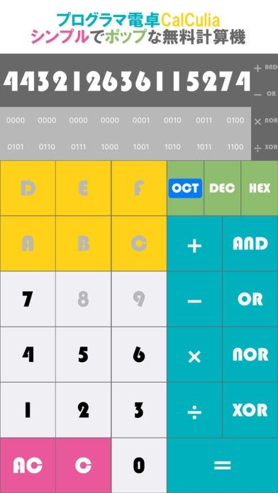 「プログラマ電卓CalCulia:シンプルでポップな無料計算機」のスクリーンショット 3枚目