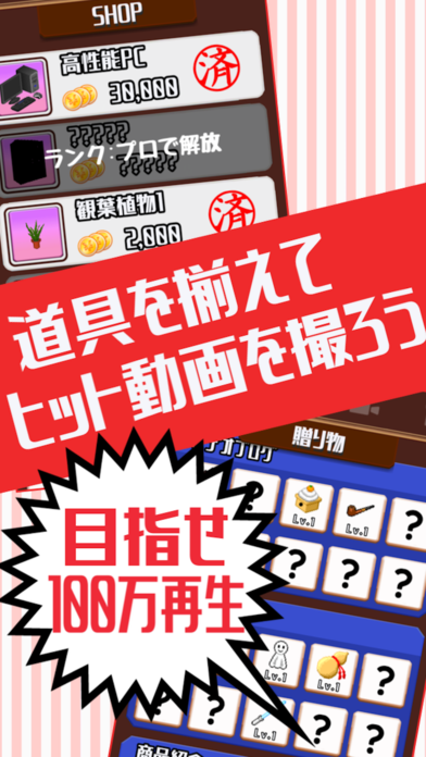 「目指せYouTuber -人気ユーチューバー育成ゲーム-」のスクリーンショット 3枚目