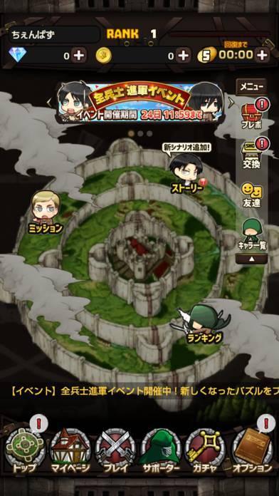 「[公式]進撃の巨人 チェインパズルフィーバー」のスクリーンショット 3枚目