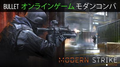 「Modern Strike Online — FPS モダン オンラインゲーム」のスクリーンショット 1枚目