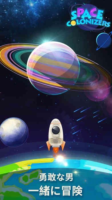 「星間移民 - 放置系宇宙船スペースシミュレーションゲーム」のスクリーンショット 1枚目