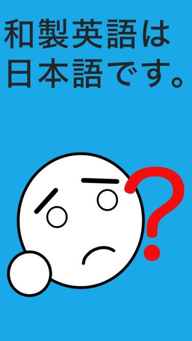 「和製英語アプリ」のスクリーンショット 1枚目