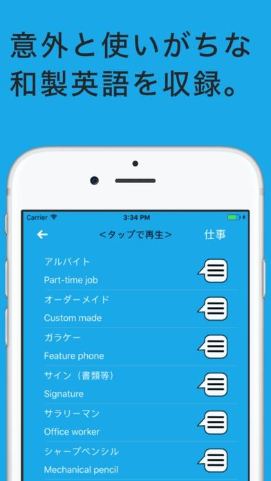 「和製英語アプリ」のスクリーンショット 3枚目
