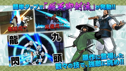 「るろうに剣心-明治剣客浪漫譚- 剣劇絢爛」のスクリーンショット 3枚目