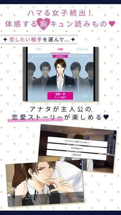 「100シーンの恋+」のスクリーンショット 3枚目
