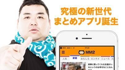 「MM2 - まとめサイトのまとめ」のスクリーンショット 1枚目