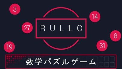 「Rullo」のスクリーンショット 1枚目