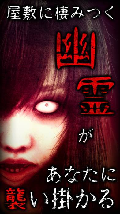 「脱出×和風ホラー:夢怨」のスクリーンショット 3枚目