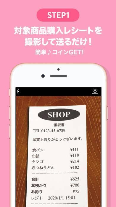 「itsmon(いつもん)/レシートでお店の人気商品と交換」のスクリーンショット 3枚目