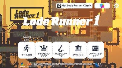 「Lode Runner 1」のスクリーンショット 1枚目